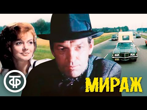 Мираж. Детектив по мотивам романа Джеймса Чейза (1983)