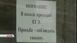 33 новгородских выпускника набрали высший балл на ЕГЭ