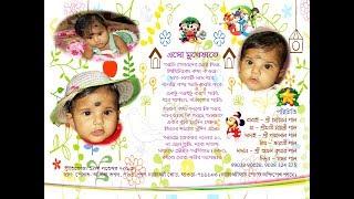 First Rice Ceremony Invitation Card In Bengali म फ त