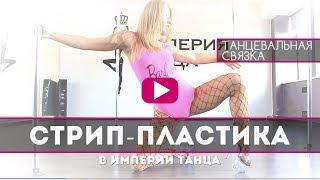 👑 Стрип-пластика | Империя Танца | Преподаватель Алиса | Школа танцев для девушек