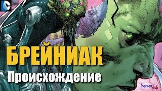 Брейниак [ПРОИСХОЖДЕНИЕ]. Врил Докс. Брейниак История Персонажа. Brainiac ORIGIN.