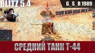 WoT Blitz - Три боя на Т-44. Основа советского геймплея - World of Tanks Blitz (WoTB)