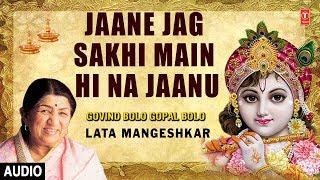 Jaane Jag Sakhi Main Hi Na Jaanu I LATA   - YouTube