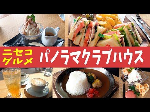 【北海道絶品グルメ】ニセコで大人気!北海道の食材を使用した超有名レストラン!【パノラマクラブハウス】