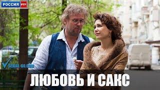 Фильм Любовь и Сакс (2018) мелодрама на канале Россия - анонс