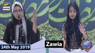 Shan e Iftar - Zawia - (Debate Competition) - 24th May 2019