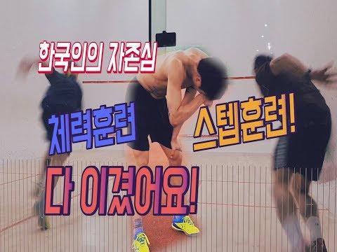 [영훈TV]싱가포르 스쿼시 선수들과  스텝훈련,체력훈련/혼자가 아닌 둘이 된다면 에너지는 두배가 된다!!
