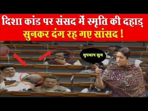 संसद में अधीर रंजन की स्मृति को धमकी बजा डाली अधीर की बैंड   Smriti irani Vs Adhir ranjan chowdhury