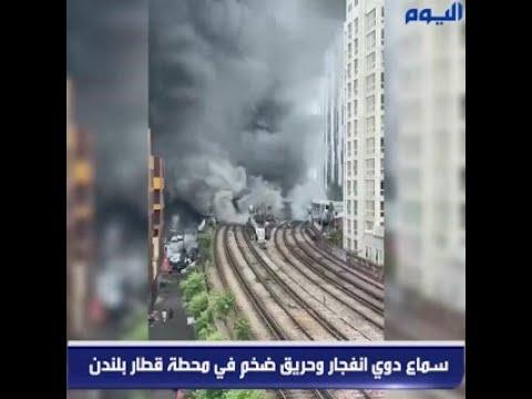 عاجل : سماع دوي انفجار وحريق ضخم في محطة قطار بلندن