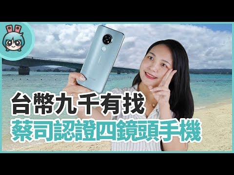 Nokia 7.2 有四顆鏡頭且價錢在9000內的平價手機!