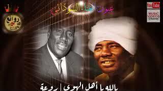 عبدالعزيز محمد داؤد - بالله يا أهل الهوى & روعة