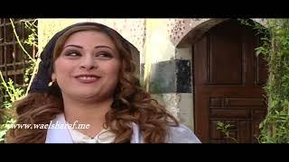 باب الحارة ـ فرحة معتز بكتب الكتاب لخاطر ـ وائل شرف ـ علاء الزعبي و امارات رزق