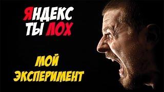 """Продвижение сайта в Яндексе. Эксперимент раскрутка статьи """"Яндекс лох"""""""