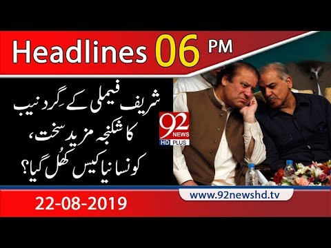 News Headlines | 6 PM | 22 August 2019 | 92NewsHD