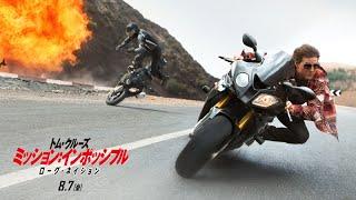 『ミッション:インポッシブル/ローグ・ネイション』全てリアル!バイクアクション・メイキング映像