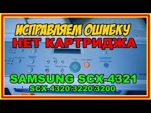 ОШИБКА! НЕТ КАРТРИДЖА на Samsung SCX-4321 / 4320