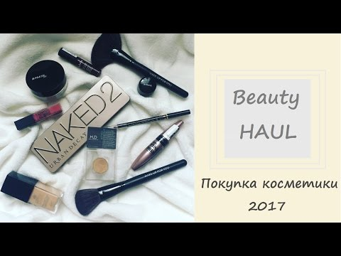 BEAUTY HAUL|| Покупка КОСМЕТИКИ 2017 || NAKED, MUD. MAC, MAKE UP ATELIER PARIS