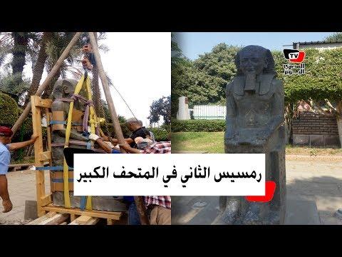 رمسيس الثاني يصل المتحف المصري الكبير