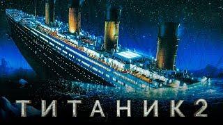 Титаник 2 [Обзор] / [Трейлер на русском]