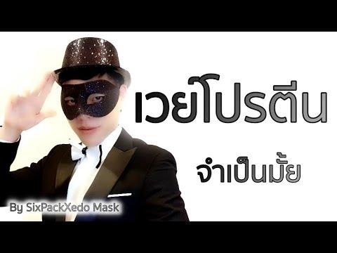 Paano mag-apply ang mga alginate mask para sa mata