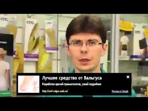 Удаление вальгусной деформации лазером в москве