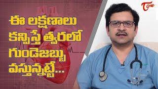 Signs of Heart Attack | by Dr. Movva Srinivas | TeluguOne