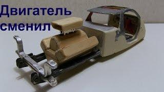 Тюнинг от Сами с усами - Rat Rod (Рэт Род). Двигатель для модели сменил! - часть 2