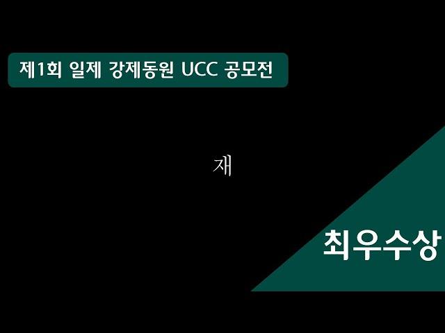 [제1회 일제 강제동원 UCC 공모전 최우수상 수상작] 재