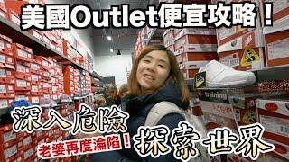 《紐約自由行ep6》便宜美國Outlet攻略|老婆買了好多名牌?|Premium outlet【I'm Daddy】