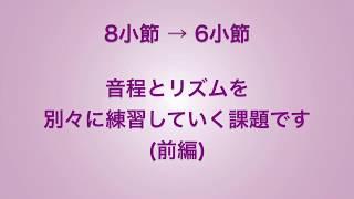 彩城先生の新曲レッスン〜音程&リズム2-3_前編〜のサムネイル