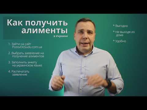 Как получить алименты через суд в Украине