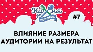 Какие аудитории лучше использовать в Google Adwords: широкие или узкие? | Кухня AdWords #7