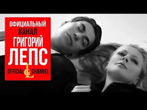 Григорий Лепс и Тимати - Реквием по любви (Official video 2012)