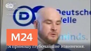 Журналистка приняла извинения российского болельщика за поцелуй - Москва 24