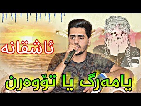 Ali ramazan new danshtni kewan karem(org_paewand shwan)trak4