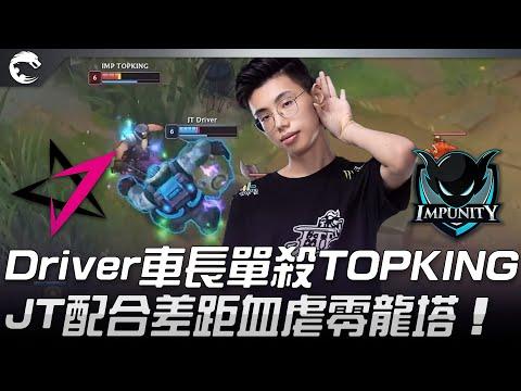 JT vs IMP Driver酒桶單殺TOPKING  IMP下路崩盤 2021 PCS春季賽Highlights