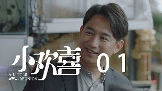 小歡喜 01 | A Little Reunion 01(黃磊、海清、陶虹等主演)