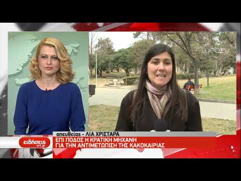Προετοιμάζεται η Γ.Γ. Πολιτικής Προστασίας για την κακοκαιρία | 22/02/2019 | ΕΡΤ