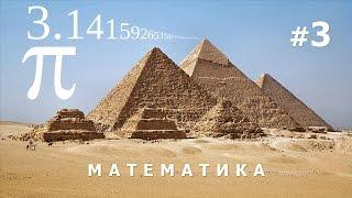 Математика и расцвет цивилизации. Фильм 3. Божественные числа