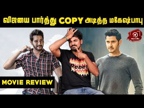 Maharshi Movie Review ..