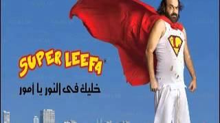 تحميل اغاني الطاوس ريمكس ابو الليف 2012 -12 - El-Tawoos (Remix) .mp4 MP3