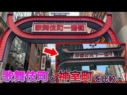 龍が如くの神室町と歌舞伎町を比較してみた【聖地巡礼】