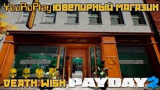 Payday 2. Как одному пройти ювелирный магазин по стелсу.Жажда смерти.