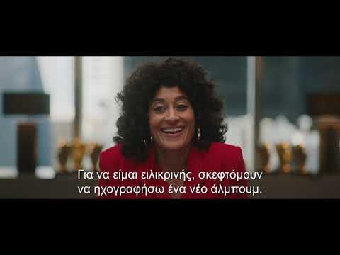 ΟΝΕΙΡΑ ΣΤΗΝ ΚΑΛΙΦΟΡΝΙΑ - THE HIGH NOTE