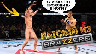 ЛЫСЫЙ из BRAZZERS Встретил ХАБИБА НУРМАГОМЕДОВА в UFC / Это надо видеть