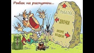 Карикатура про охоту и рыбалку в
