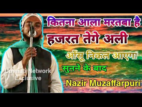 Nazir Muzaffarpuri +कितना आला मरतबा है हजरत तेगे अली ( आँसू निकल आएगा सुनने के बाद ) At Muzaffarpur