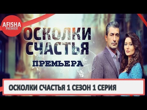 Что такое счастье для героев рассказа кавказ