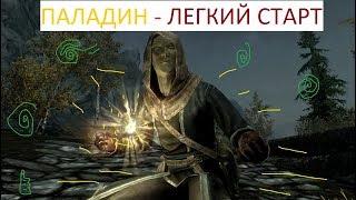 Skyrim - Легкий старт «Паладин» Целитель, воин света (Легендарная сложность)