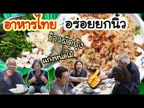 เเกงหน่อไม้/ข้าวผัดกุ้งหมูสับ/EP.133/ทำอาหารไทยให้ครอบครัวเกาหลีทาน/สะใภ้เกาหลี by Korean